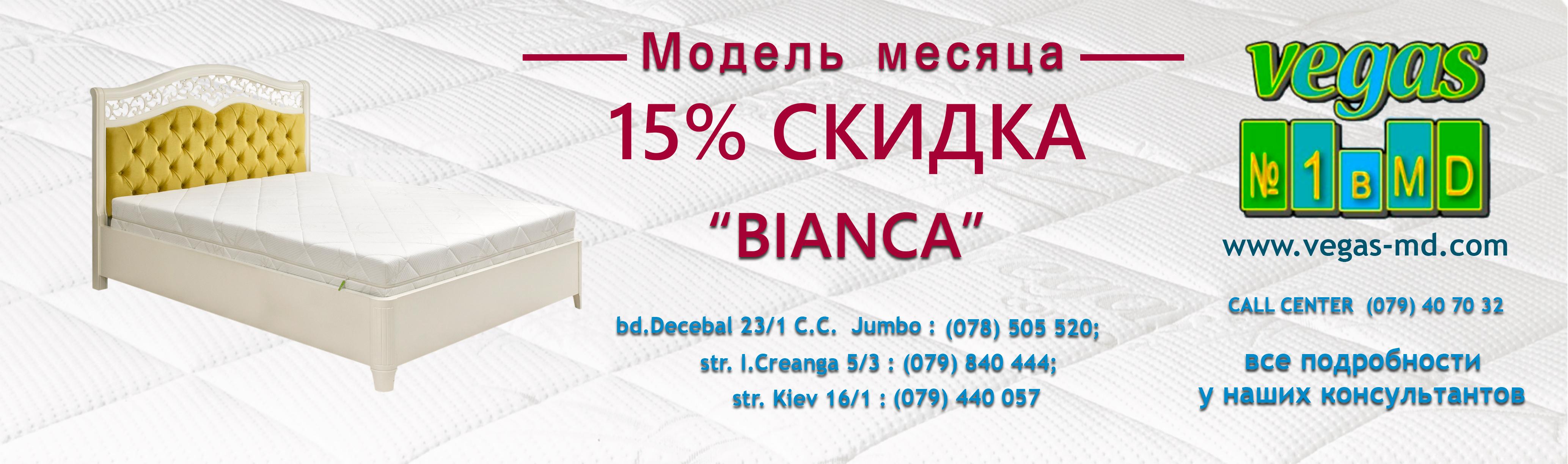 BIANCA-1-2ru