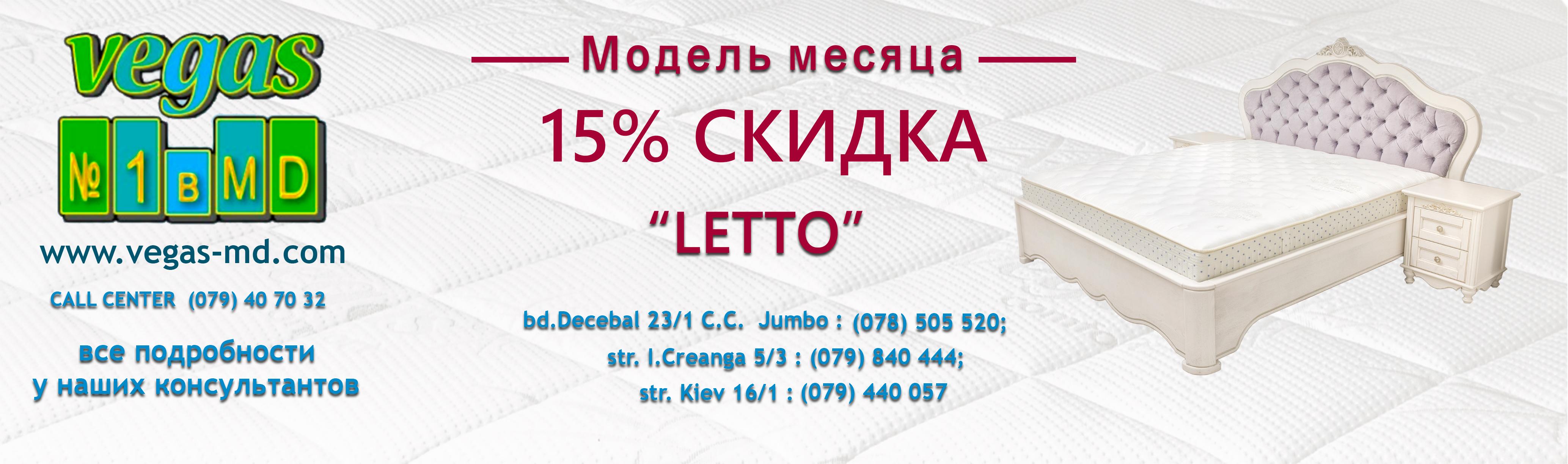 LETTO-1-2-RU